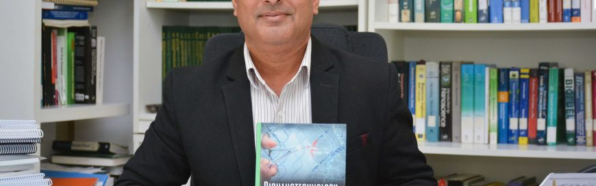 Dr Anil Kumar Anal authors book on Bionanotechnology