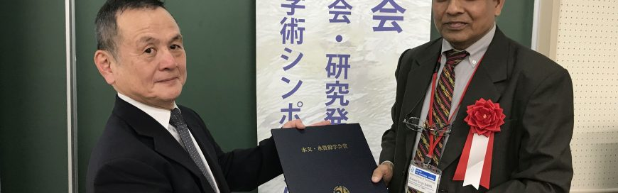Professor Babel honored with Japan Society of Hydrology and Water Resources International Award